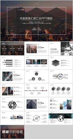 投资金融财务月度报告季度报告报表财务模板财务数据分析财务管理商务风格ppt模板