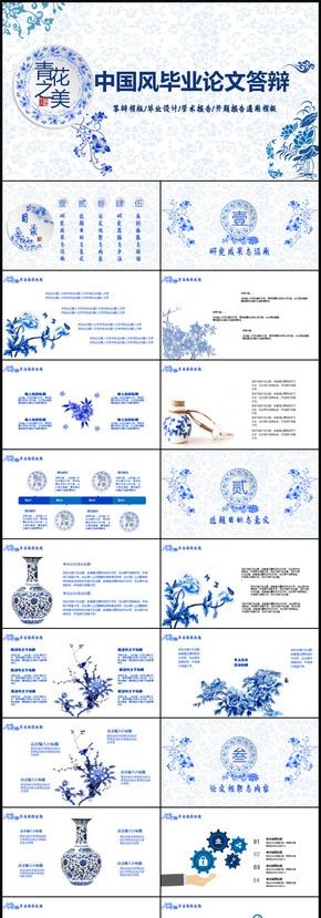 中国风青花瓷毕业论文答辩模板