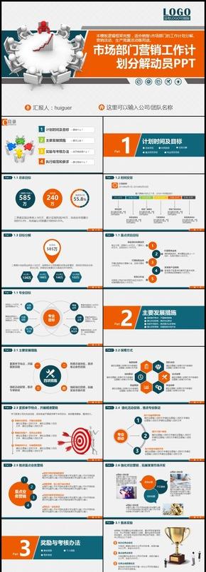 销售市场部门的工作计划分解营销活动生产竞赛PPT模版