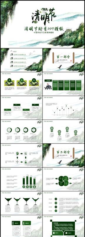 中国传统节日教育清明节踏青PPT模板