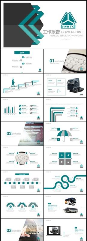 简洁风中国重汽工作报告演示PPT模板