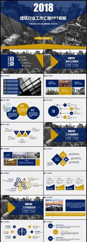 建筑行業工作匯報PPT模板