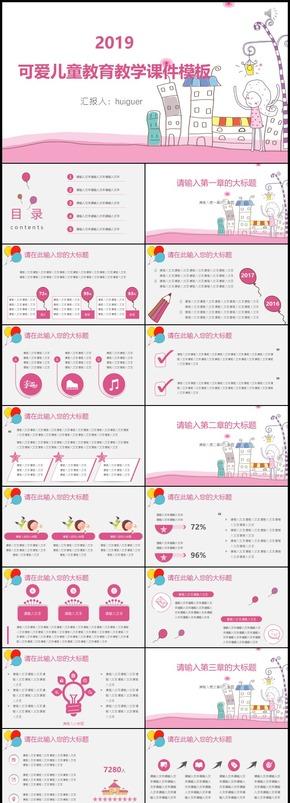粉色可爱儿童教育教学课件PPT模版