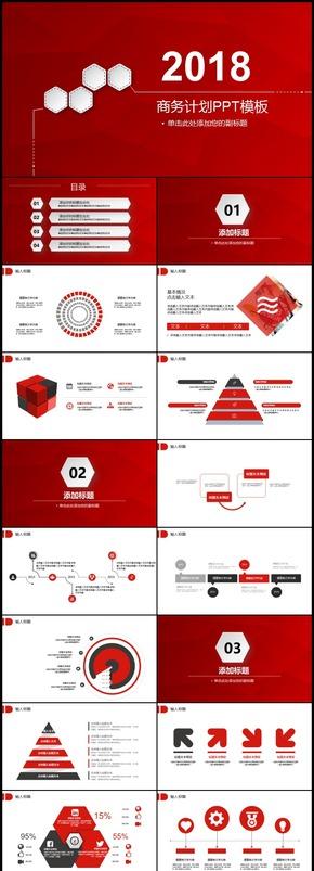 红色六边形风格商务计划PPT模板