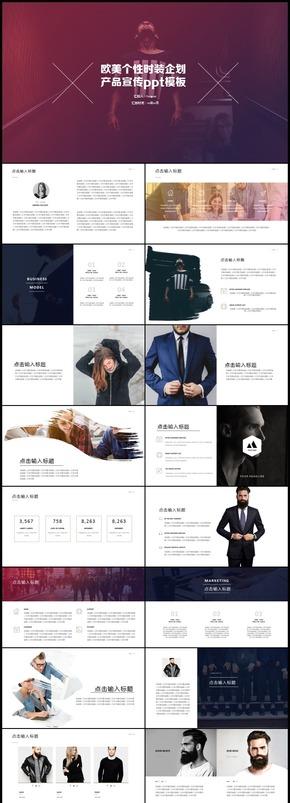 极简欧美个性时装企划产品宣传PPT模板