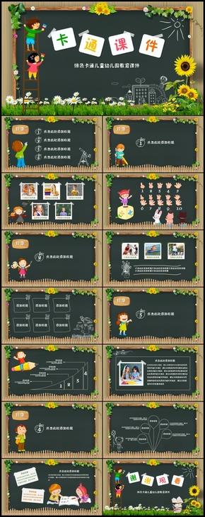 绿色卡通儿童幼儿园教育课件PPT