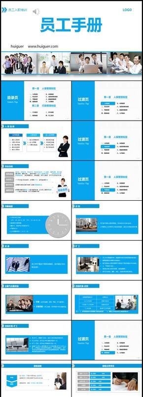 员工培训手册PPT模板
