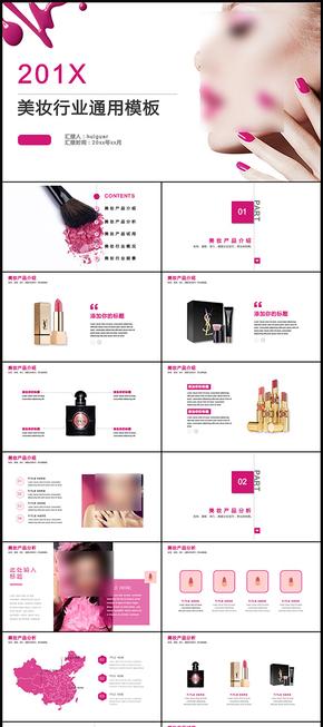 2018美妆行业通用PPT模板