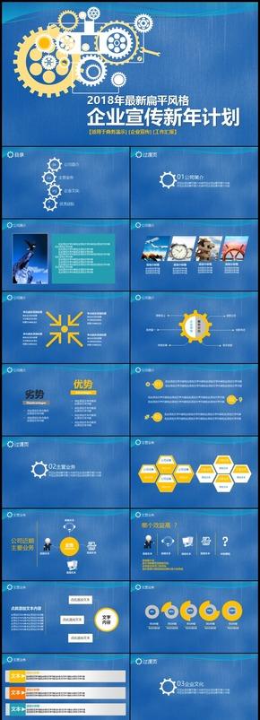 蓝色扁平化风格企业宣传PPT模板
