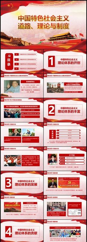 中国特色社会主义道路理论与制度学习PPT模版