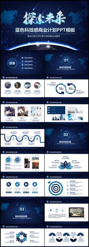 蓝色科技感商业计划工作汇报计划总结企业宣传PPT模板