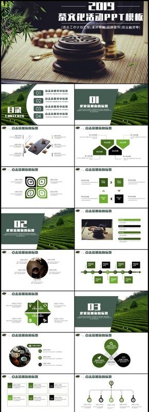 茶文化活动工作计划汇报演讲竞聘品牌宣传创业融资PPT模板