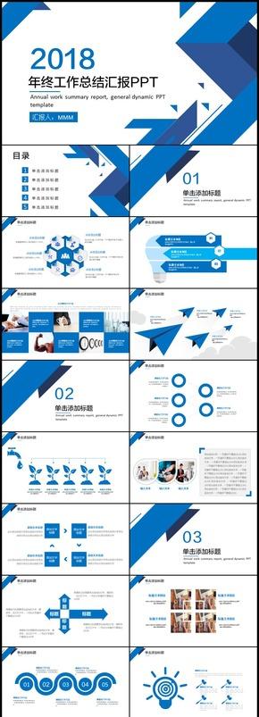 多折线蓝色风格商务总结工作总结年终总结PPT模板