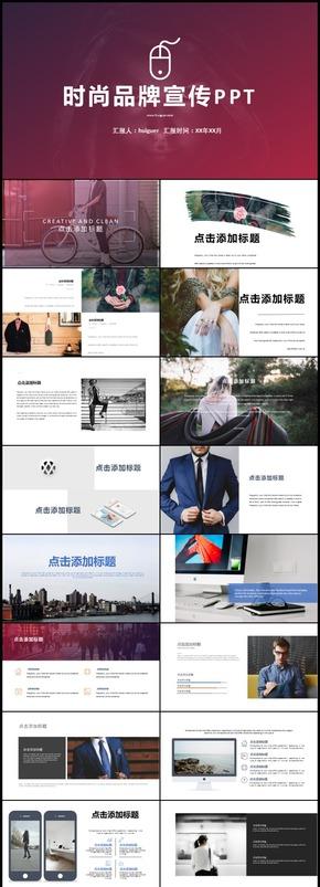 时尚品牌宣传策划商业计划书ppt模板