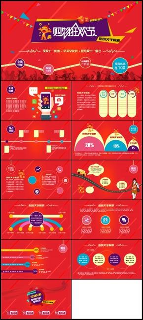 双十一购物节营销策划PPT模板