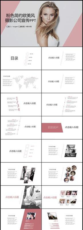 粉色简约欧美风摄影公司宣传PPT模板