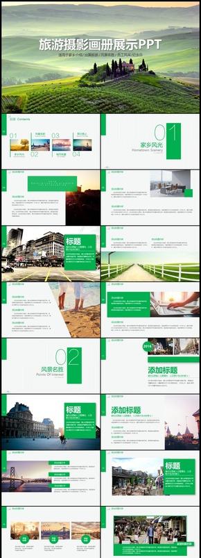 旅行摄影画册展示PPT模板