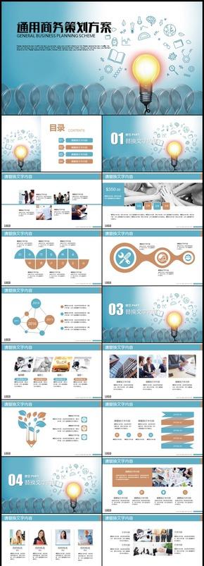 通用商务策划方案PPT模板