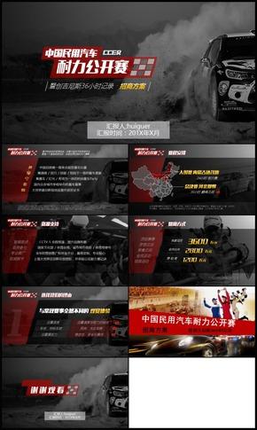 中国民用汽车耐力公开赛PPT模板