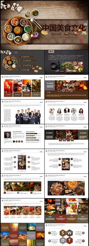 中国美食文化PPT模板