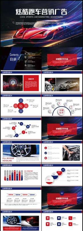 炫酷跑车营销广告PPT模板