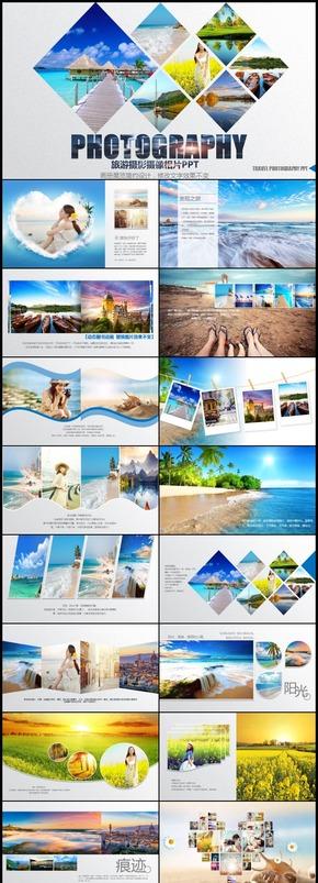 旅游摄影摄像相片PPT