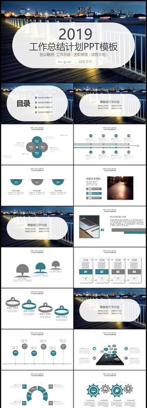 城市背景风工作总结计划创业融资述职报告项目计划PPT模板