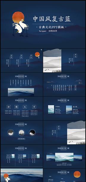 中國風復古藍古典文化PPT模板