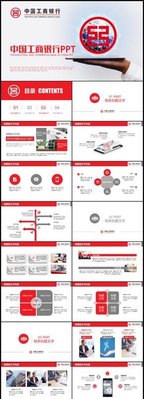 中国工商银行PPT模板