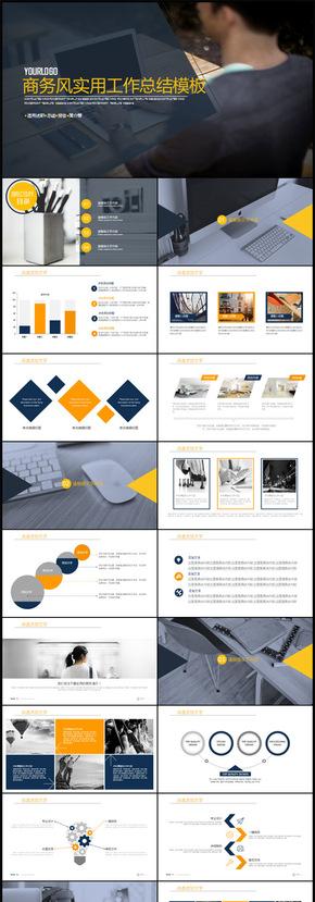 商务风实用工作总结适用述职报告简介等PPT模版
