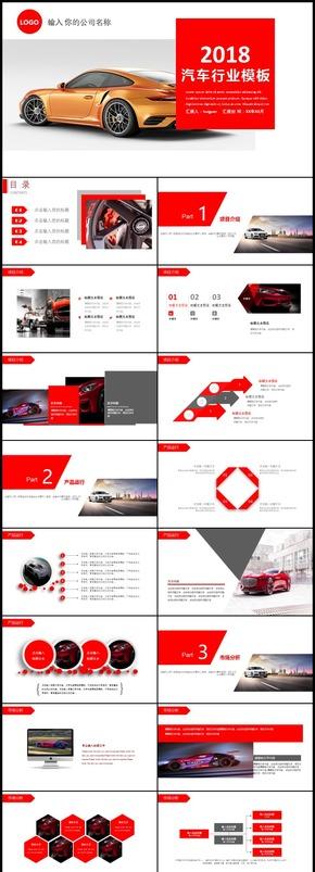 汽车行业红色大气汽车营销工作通用PPT模板