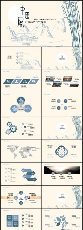 中国风汇报总结PPT模板