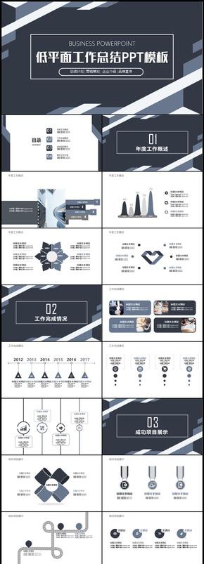 灰色低平面工作总结营销策划企业介绍品牌宣传PPT模版