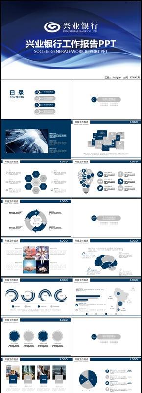 兴业银行工作报告PPT模板