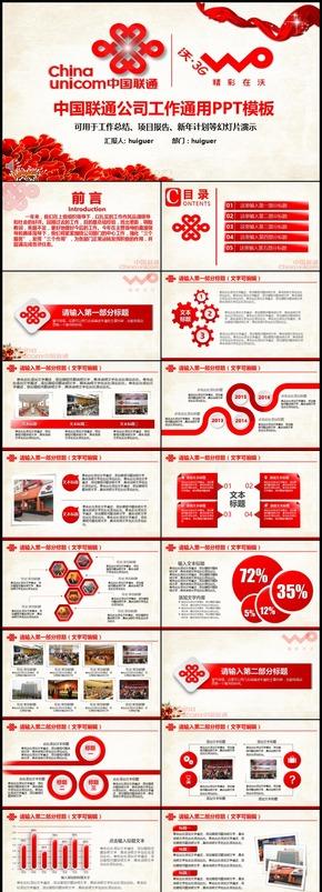 中国联通公司工作通用PPT模板