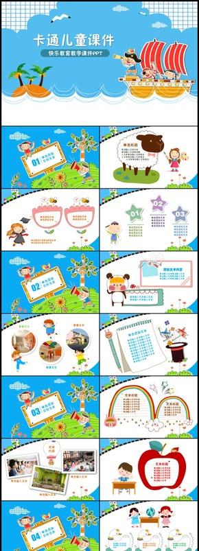 卡通儿童课件PPT模板