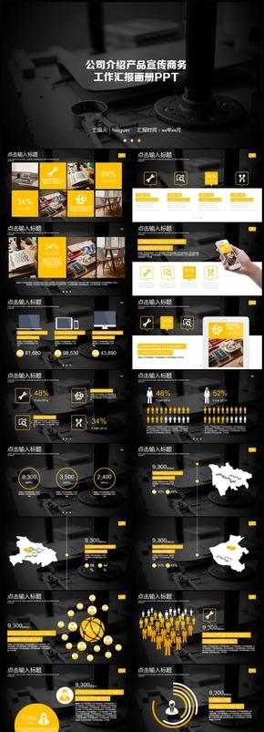 公司介绍产品宣传商务工作汇报画册PPT模板