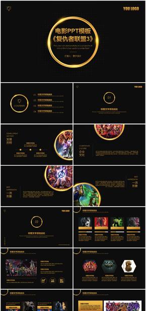 《复仇者联盟3》PPT模板漫威电影主题动态多用途带音乐