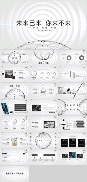 黑色创意点线动态科技风PPT模板