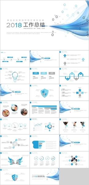 蓝色丝带时尚述职报告商务通用PPT模板