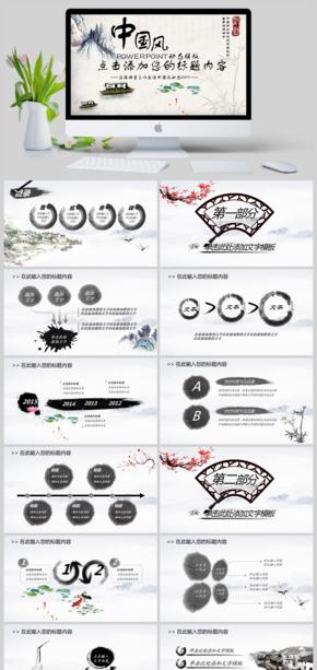 黑色中国风国学教育道德中华文化水墨PPT模板