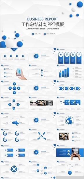 蓝色圆圈时尚PPT商务通用模板