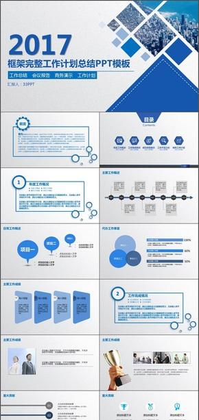 蓝色框架完整工作计划总结