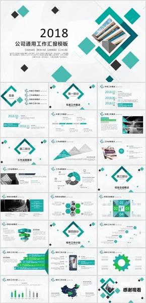蓝色立方体简约商务通用模板