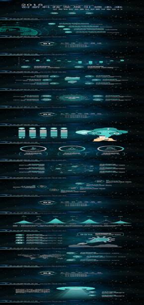 蓝色星空现代化商务办公立体述职报告PPT模板