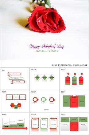 红色玫瑰表白母亲节爱情婚庆PPT模板