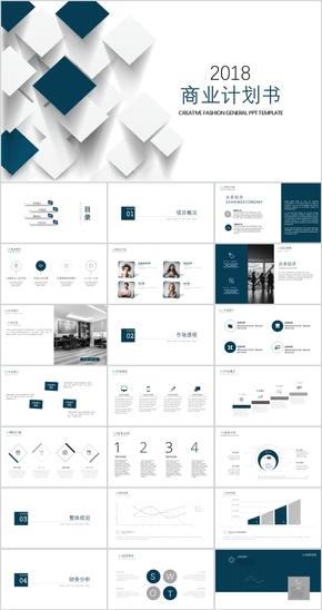 绿色灰色简洁高端商务工作汇报商业计划书PPT模板