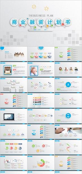 蓝色商业项目融资PPT模板