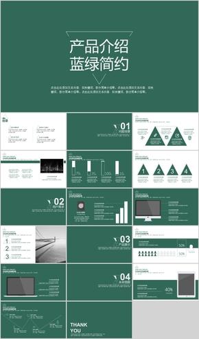 綠色簡潔大方產品發布PPT模板