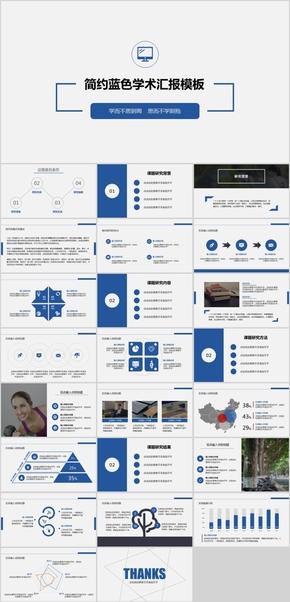 蓝色学术报告总结类PPT模板